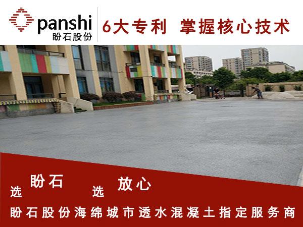 浙江杭州下城区灯塔幼儿园3000平方透水混凝土