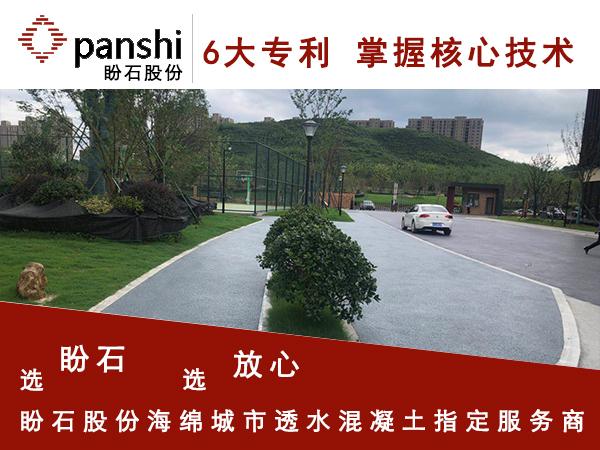 杭州国际学校透水混凝土3
