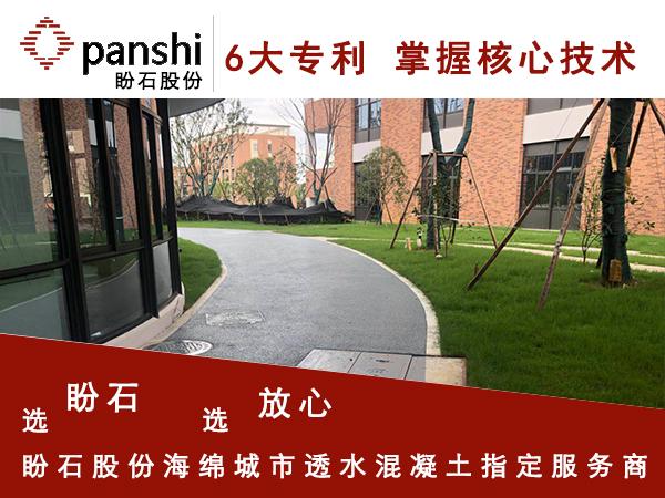 杭州国际学校透水混凝土4