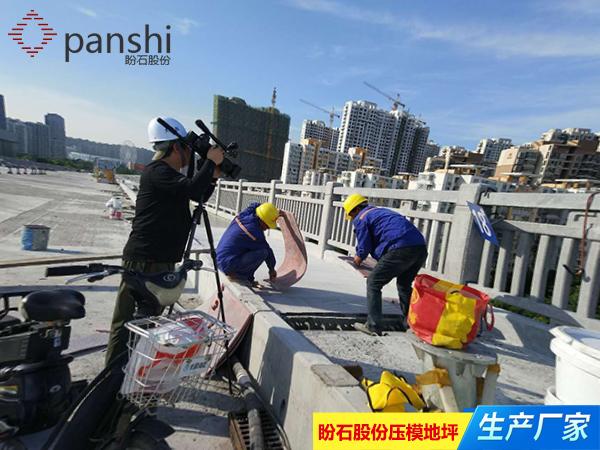 南京电视台正在采访盼石股份压模地坪施工现场