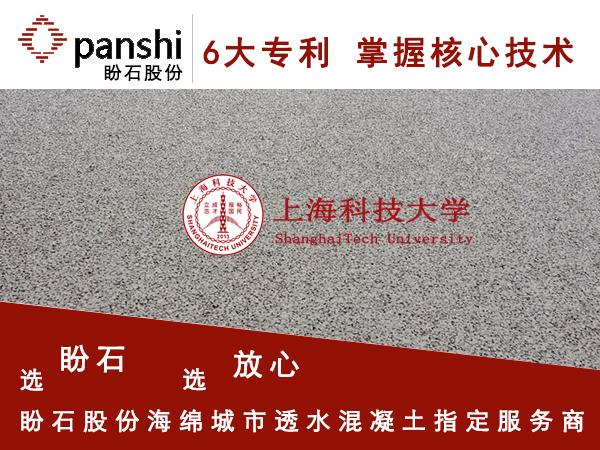 上海科技大学透水混凝土