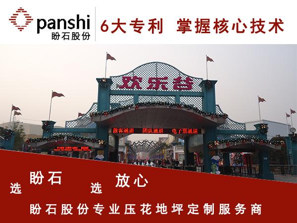 上海欢乐谷压花地坪
