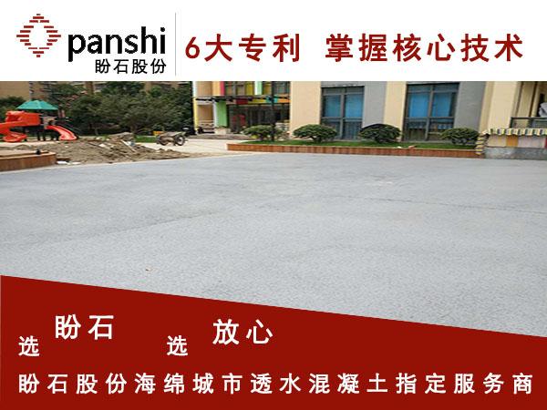 浙江杭州下城区灯塔幼儿园透水混凝土,盼石股份又添新